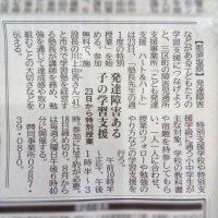 下野新聞記事_20170715